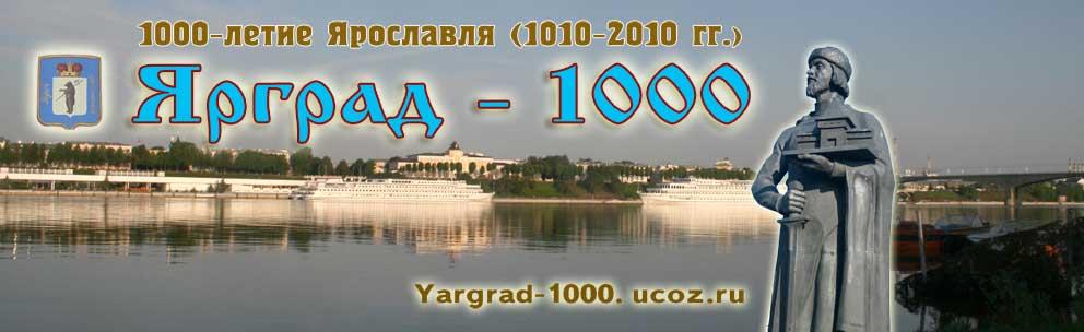 Ярославль - районы города - сайт СМН