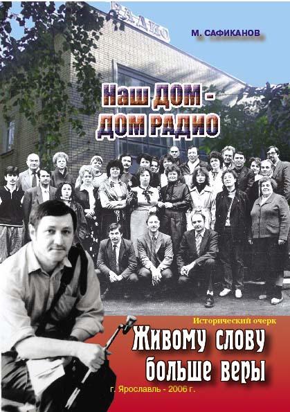 Книга Михаила Сафиканова Живому слову больше веры