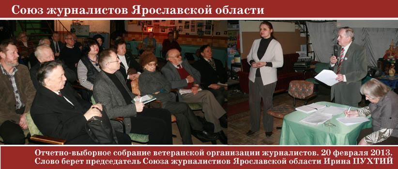 Союз журналистов Ярославской области
